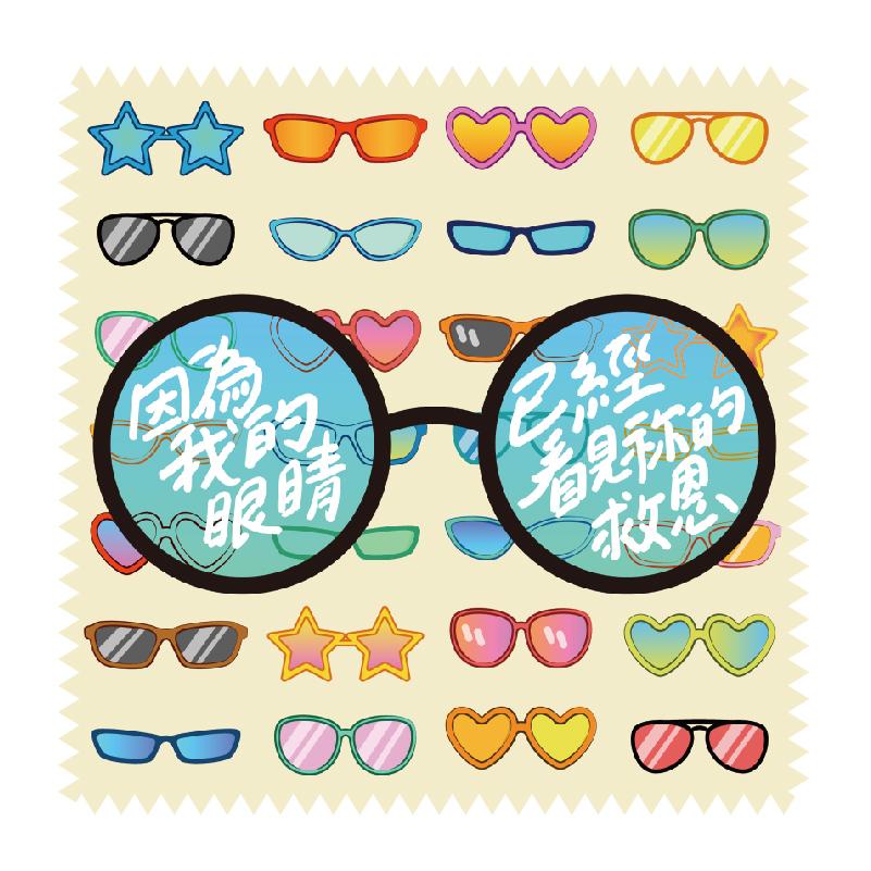 福音拭鏡布-眼鏡款