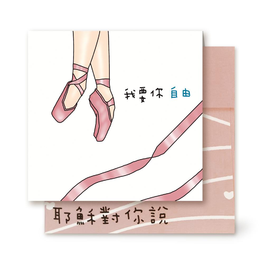 芭蕾舞/萬用小卡