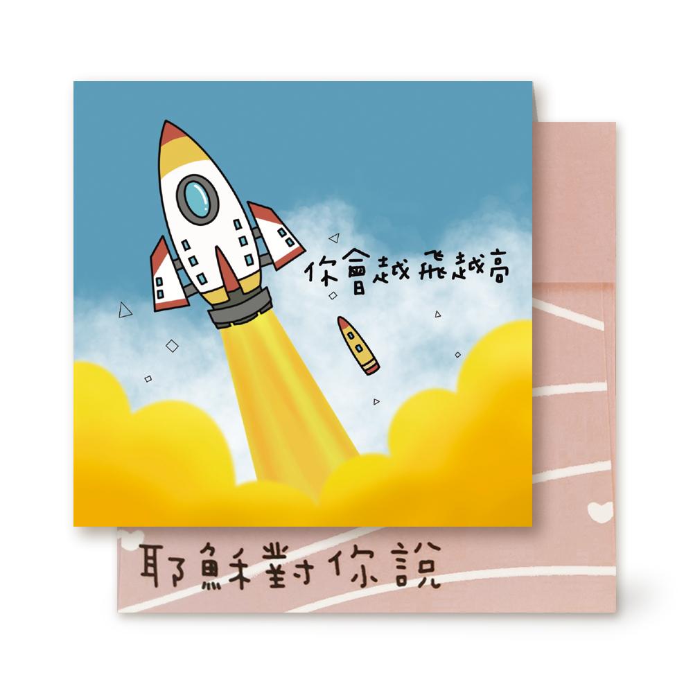 火箭/萬用小卡