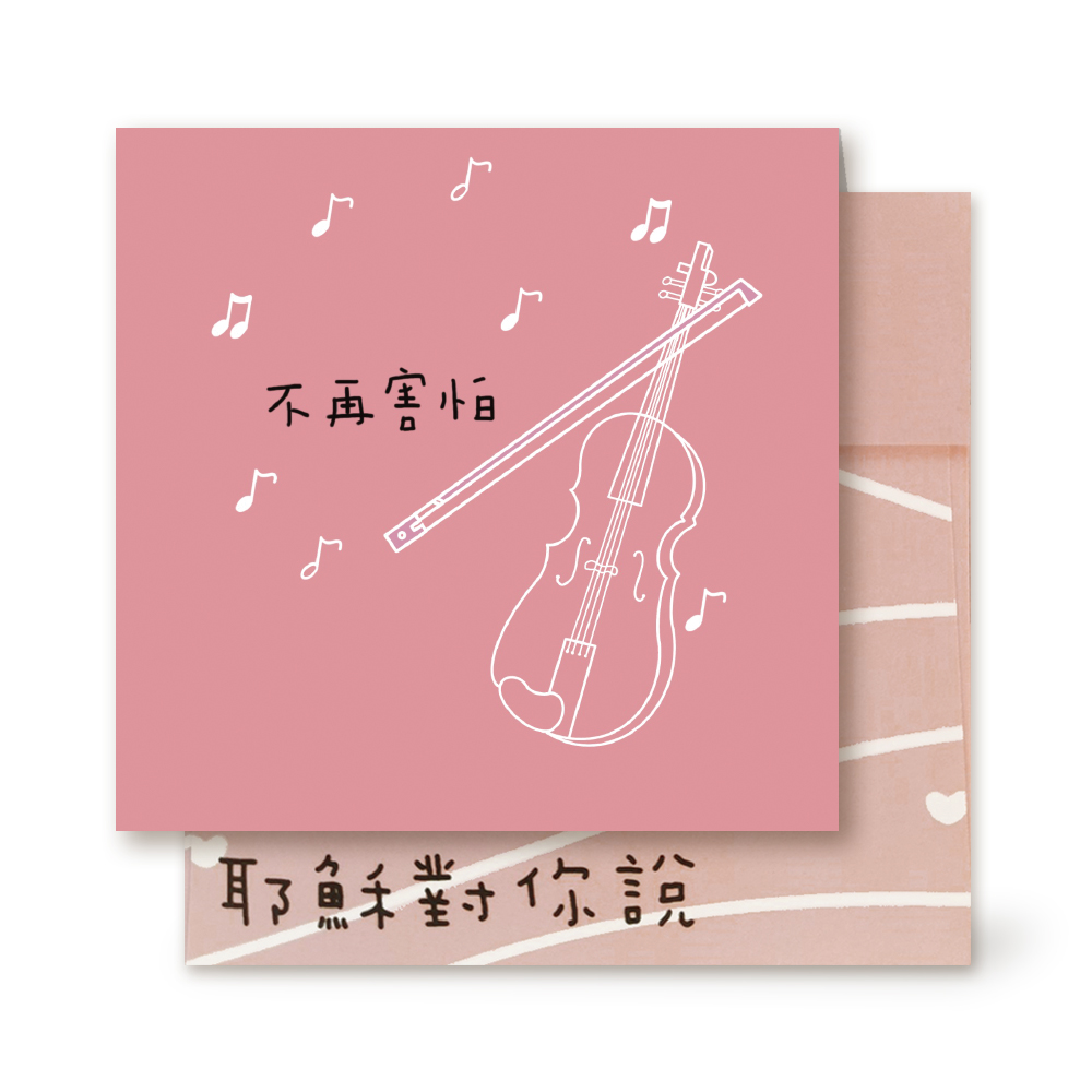小提琴/萬用小卡