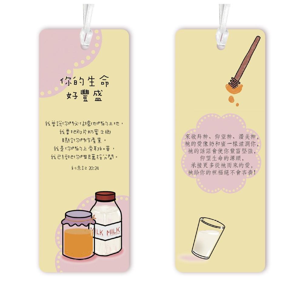 豐盛生命/奶與蜜小書卡