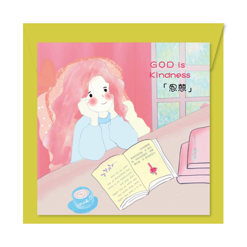 恩慈/聖靈果子禮物卡