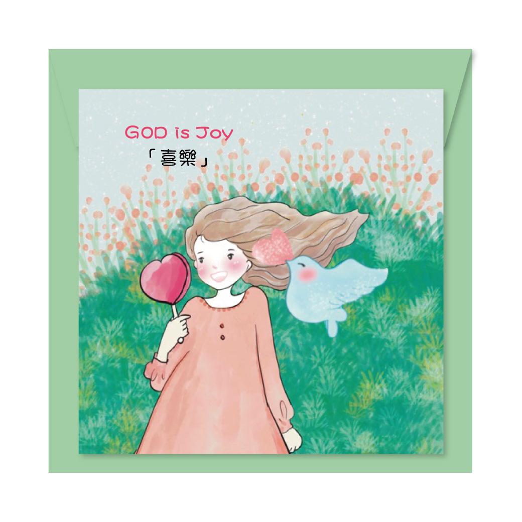 喜樂/聖靈果子禮物卡