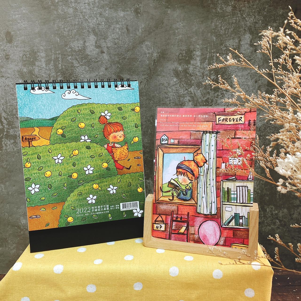 小橘頭插畫暖心組合『2022桌曆+相框』