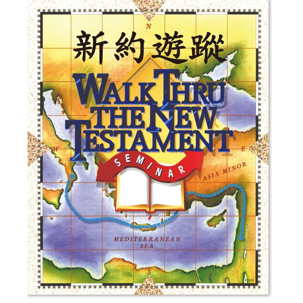 新約聖經遊蹤