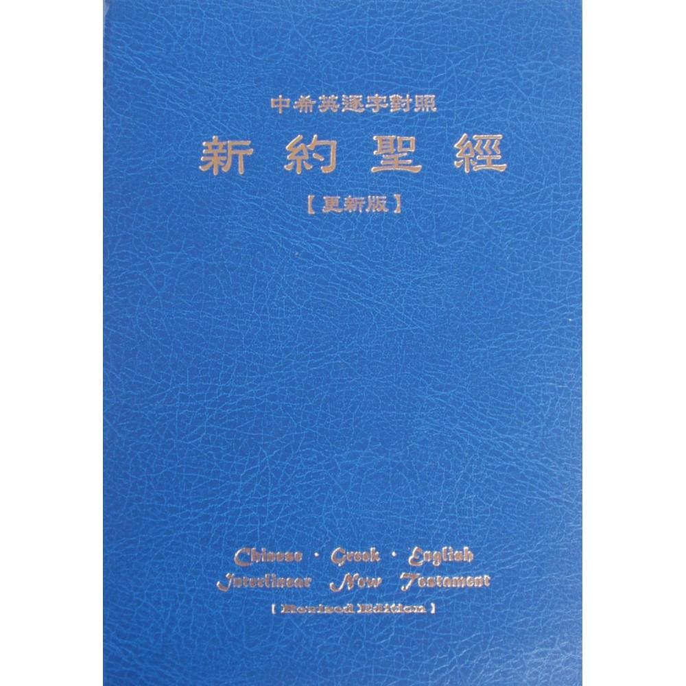 新約聖經中希英逐字對照 (更新版)