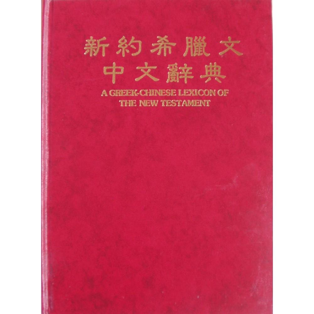 新約希臘文中文辭典 (更新版)