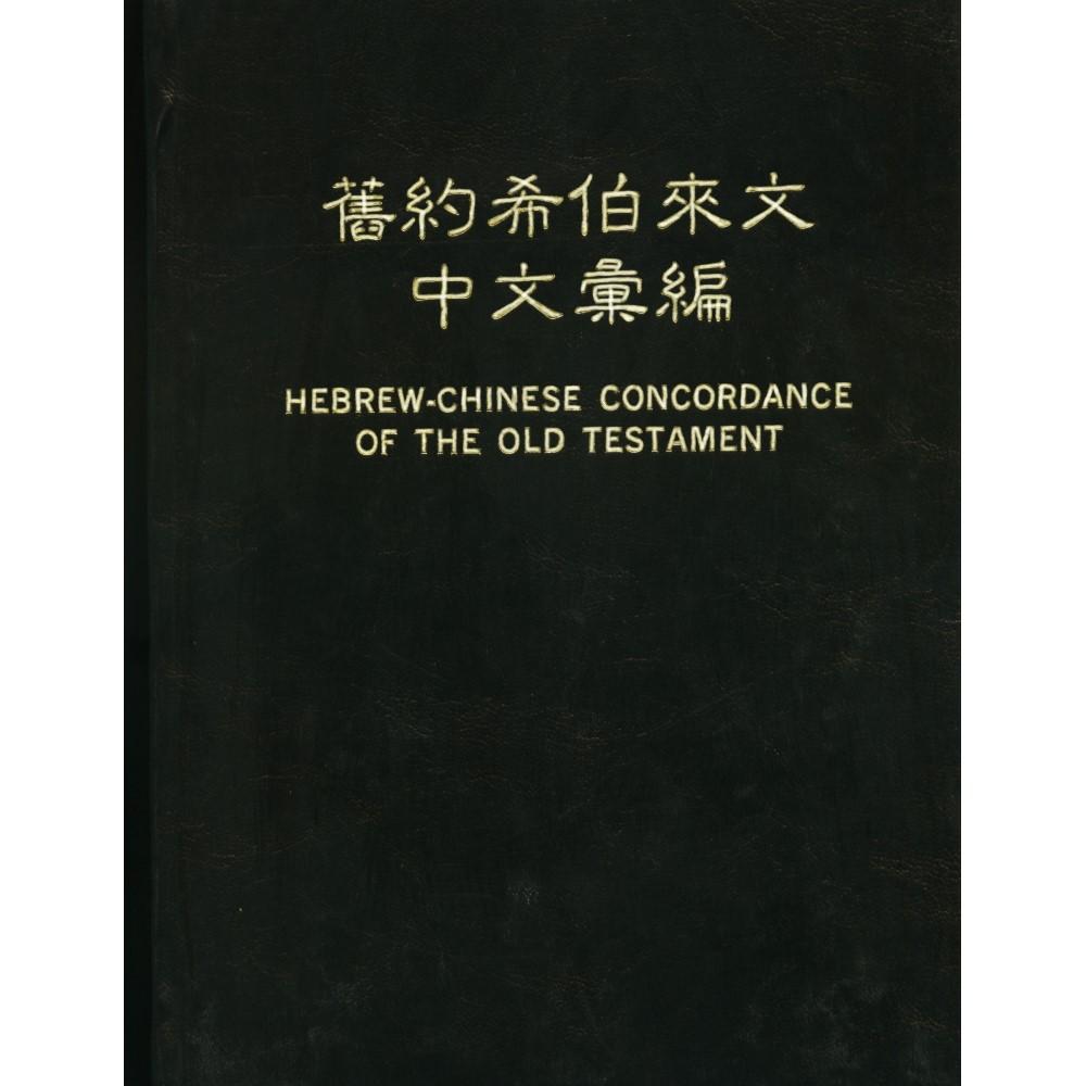 舊約希伯來文中文彙編